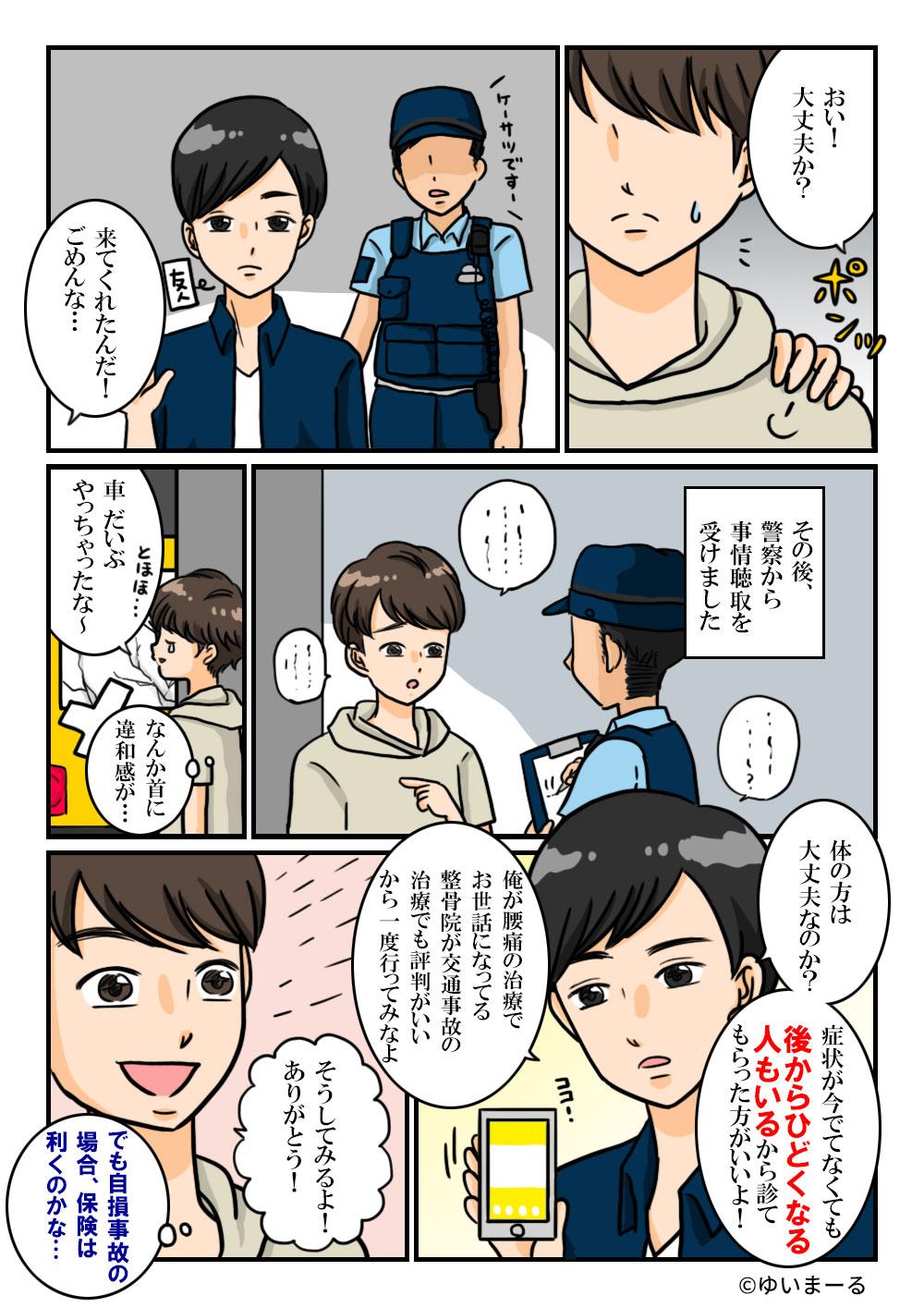 漫画1-2