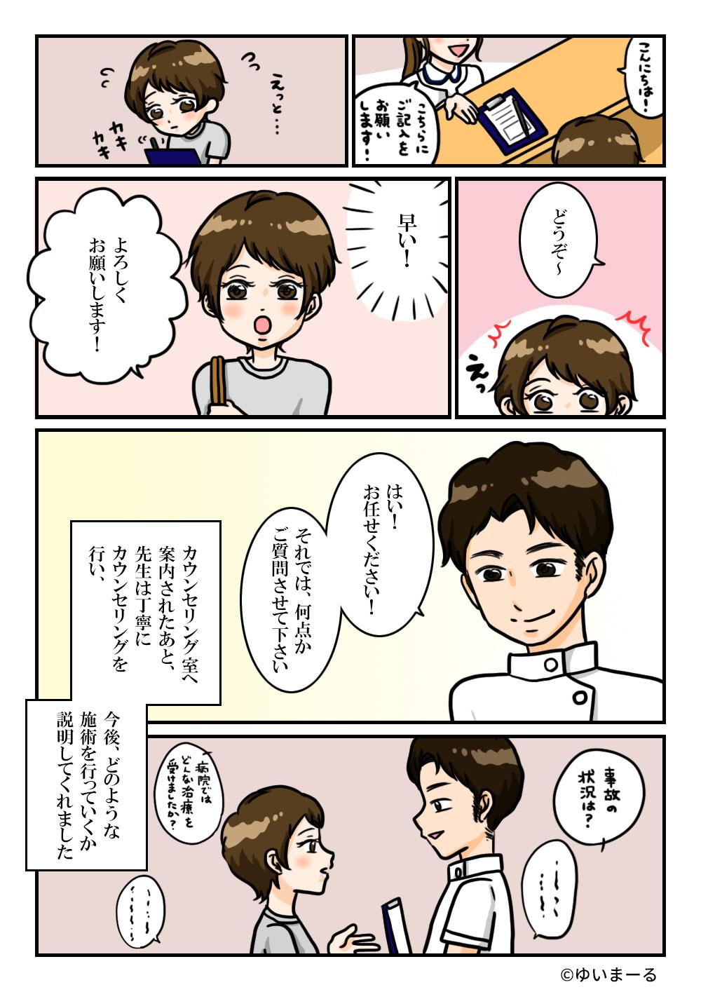 漫画2-4