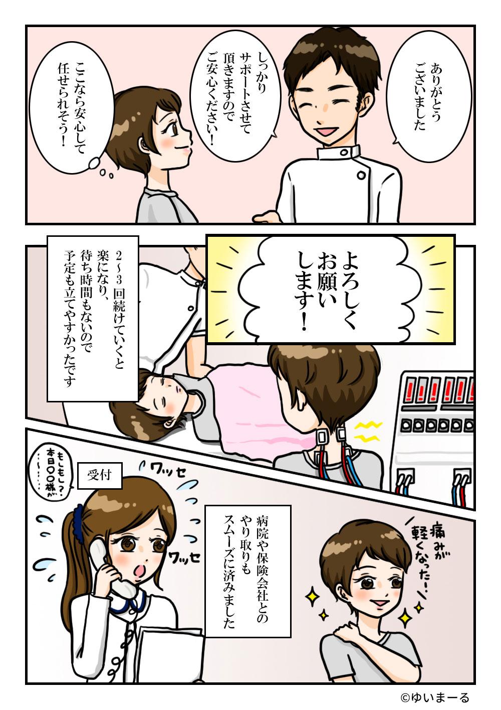 漫画2-5