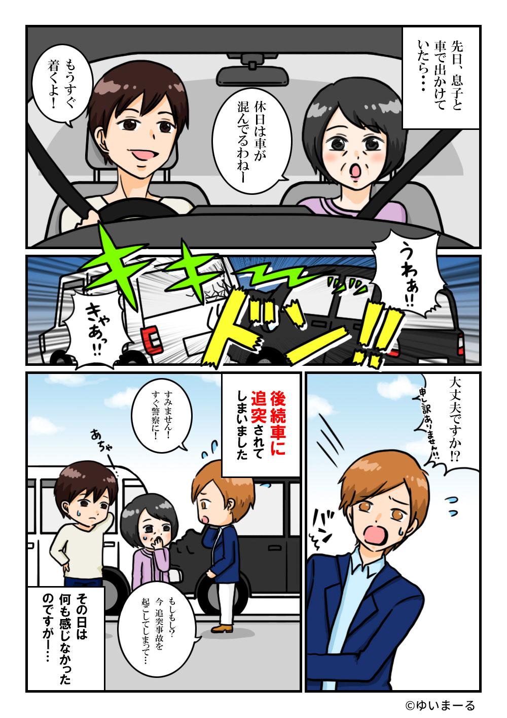 漫画3-1