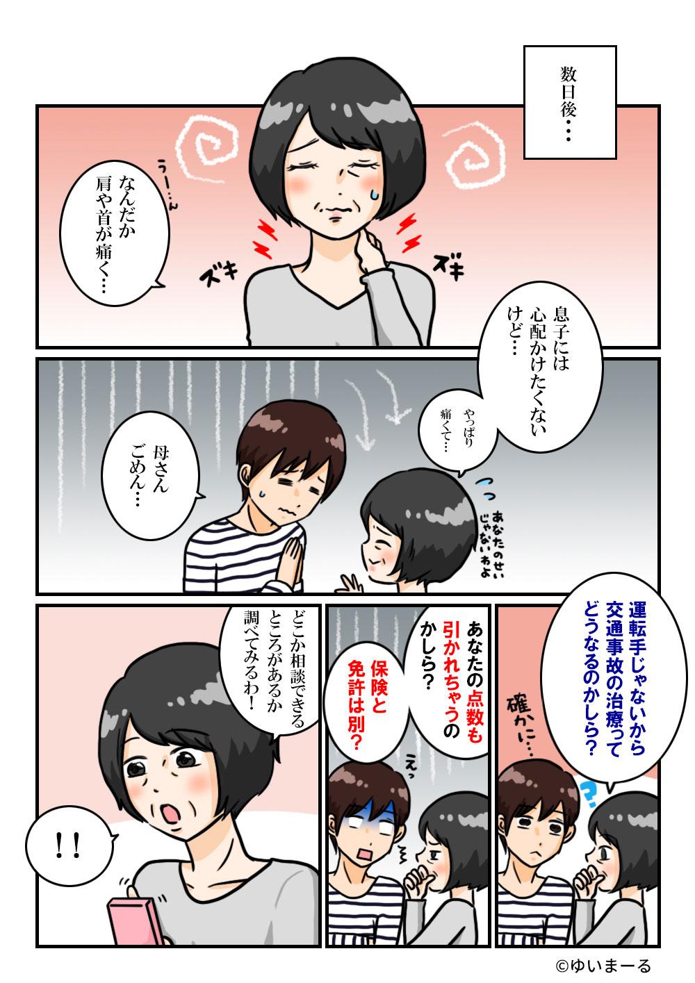 漫画3-2