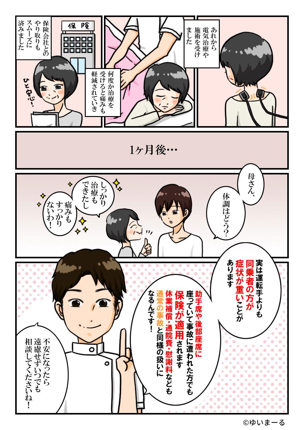 漫画3-5