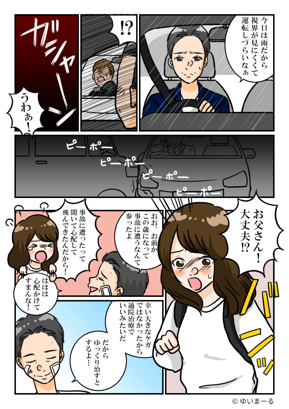 漫画4-1