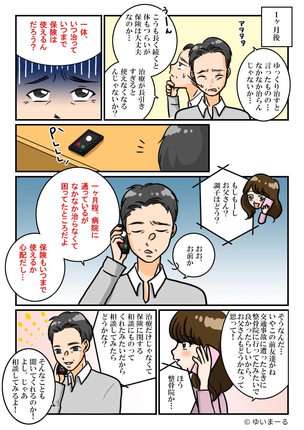 漫画4-2