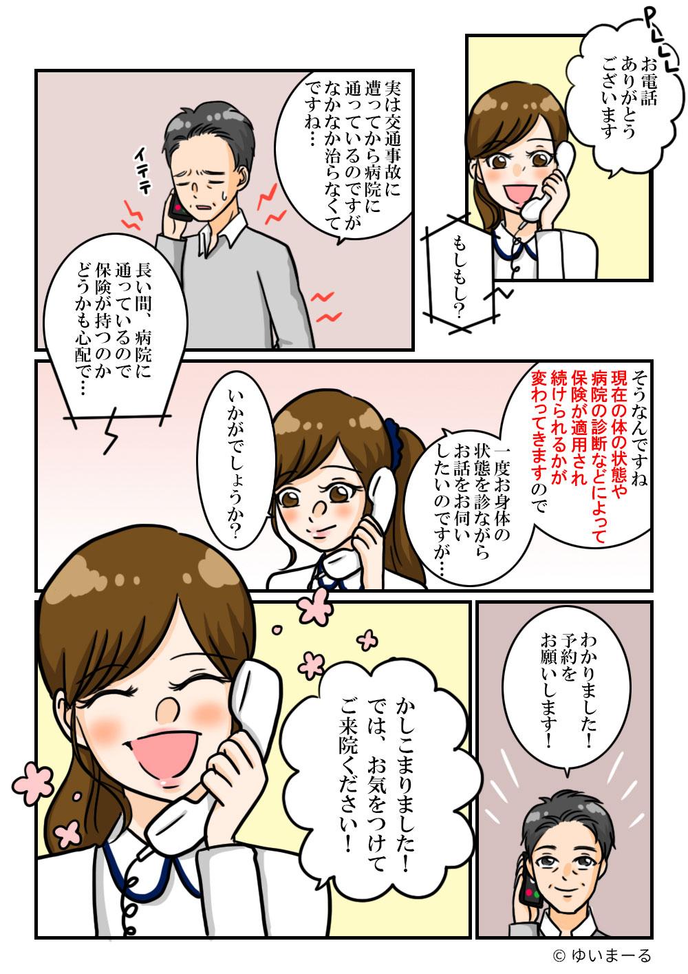 漫画4-3