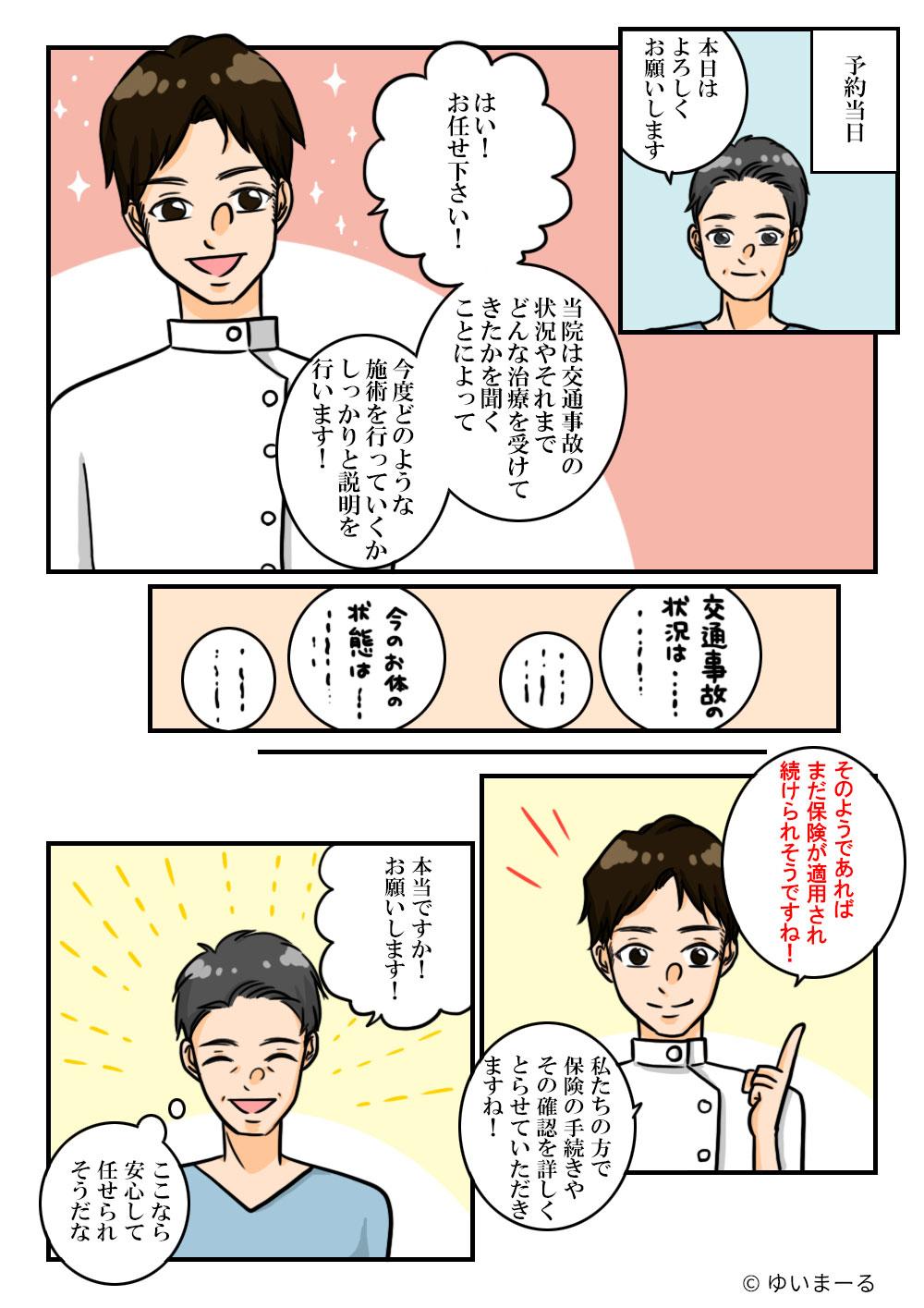 漫画4-4