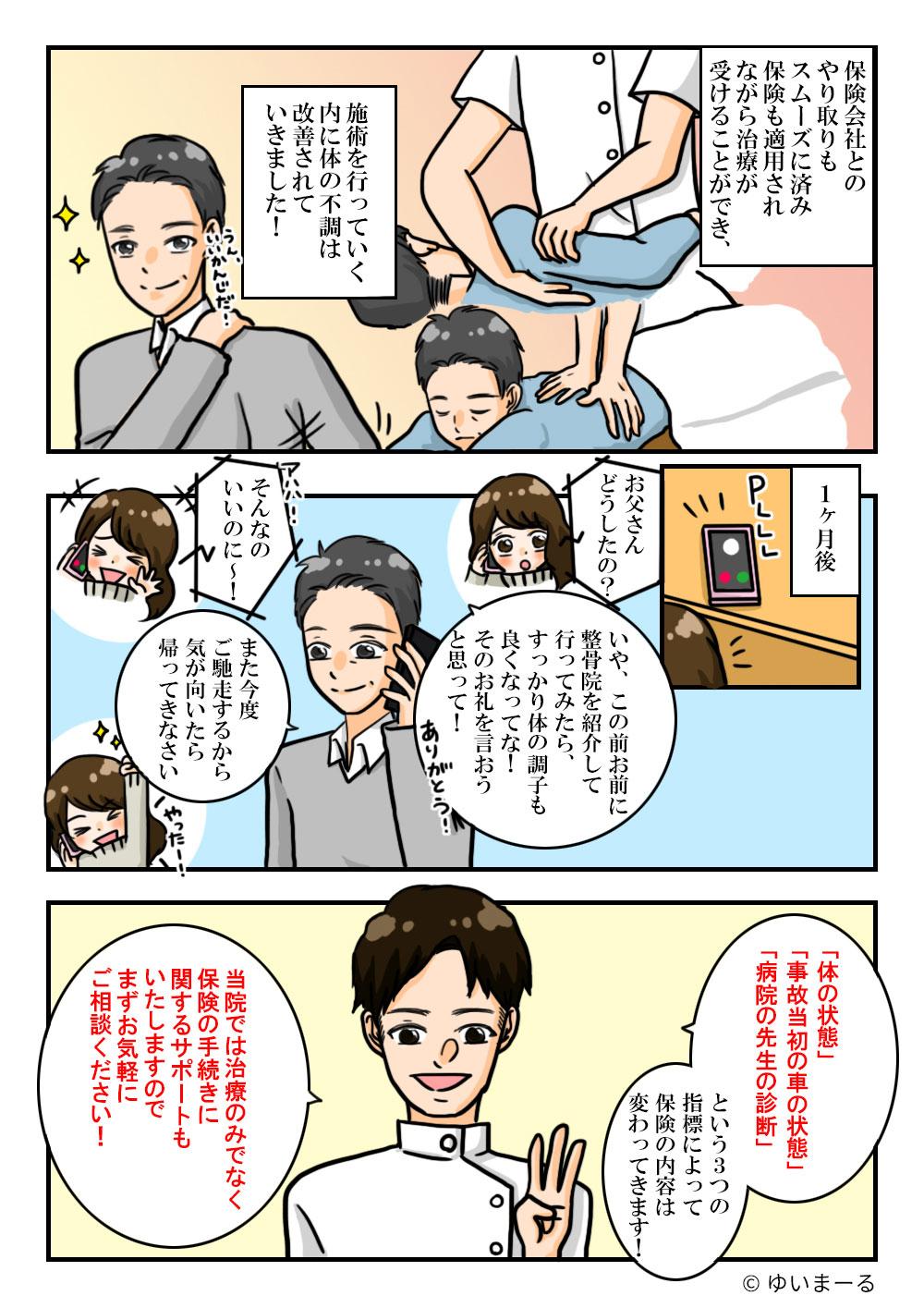 漫画4-5