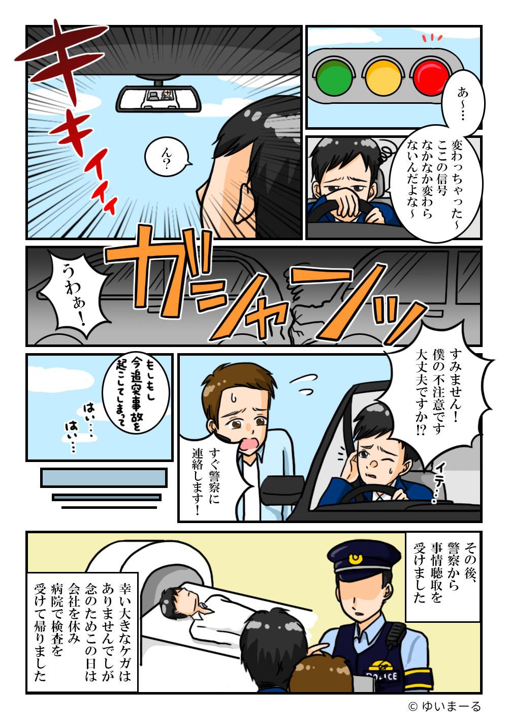 漫画5-1