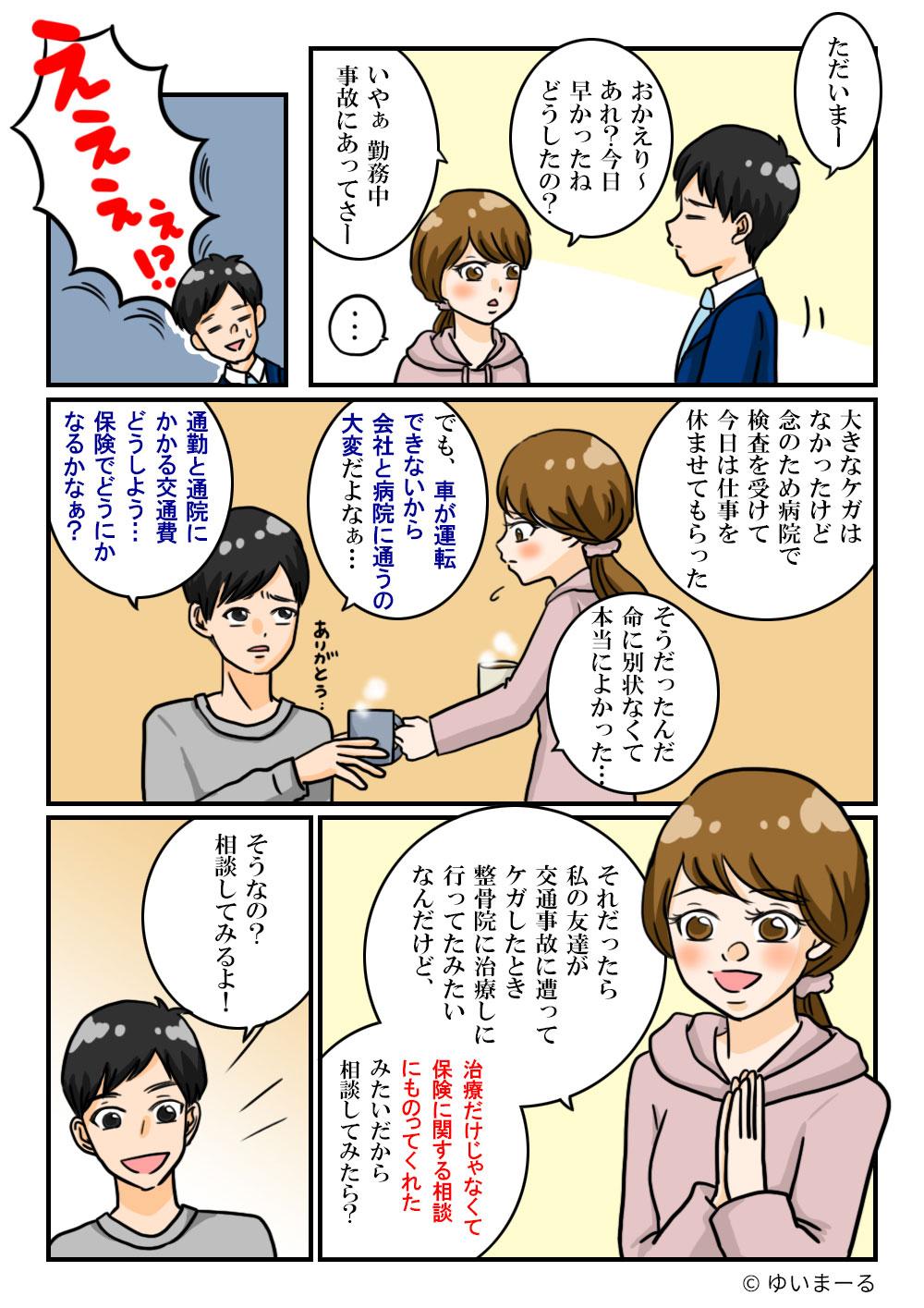 漫画5-2