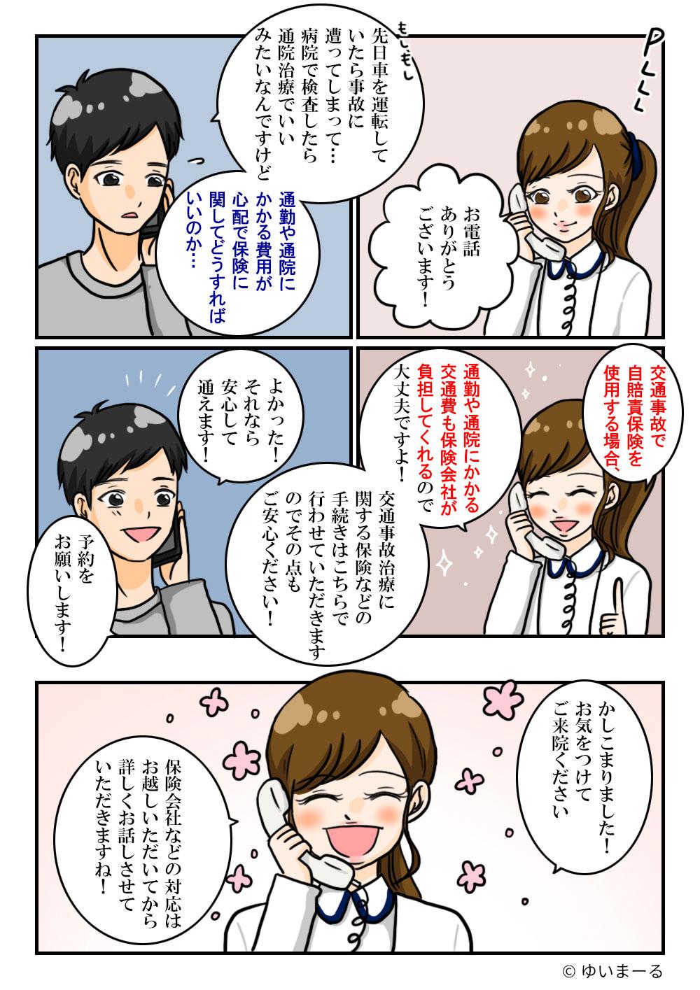 漫画5-3