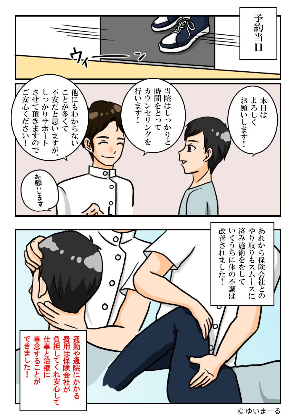 漫画5-4
