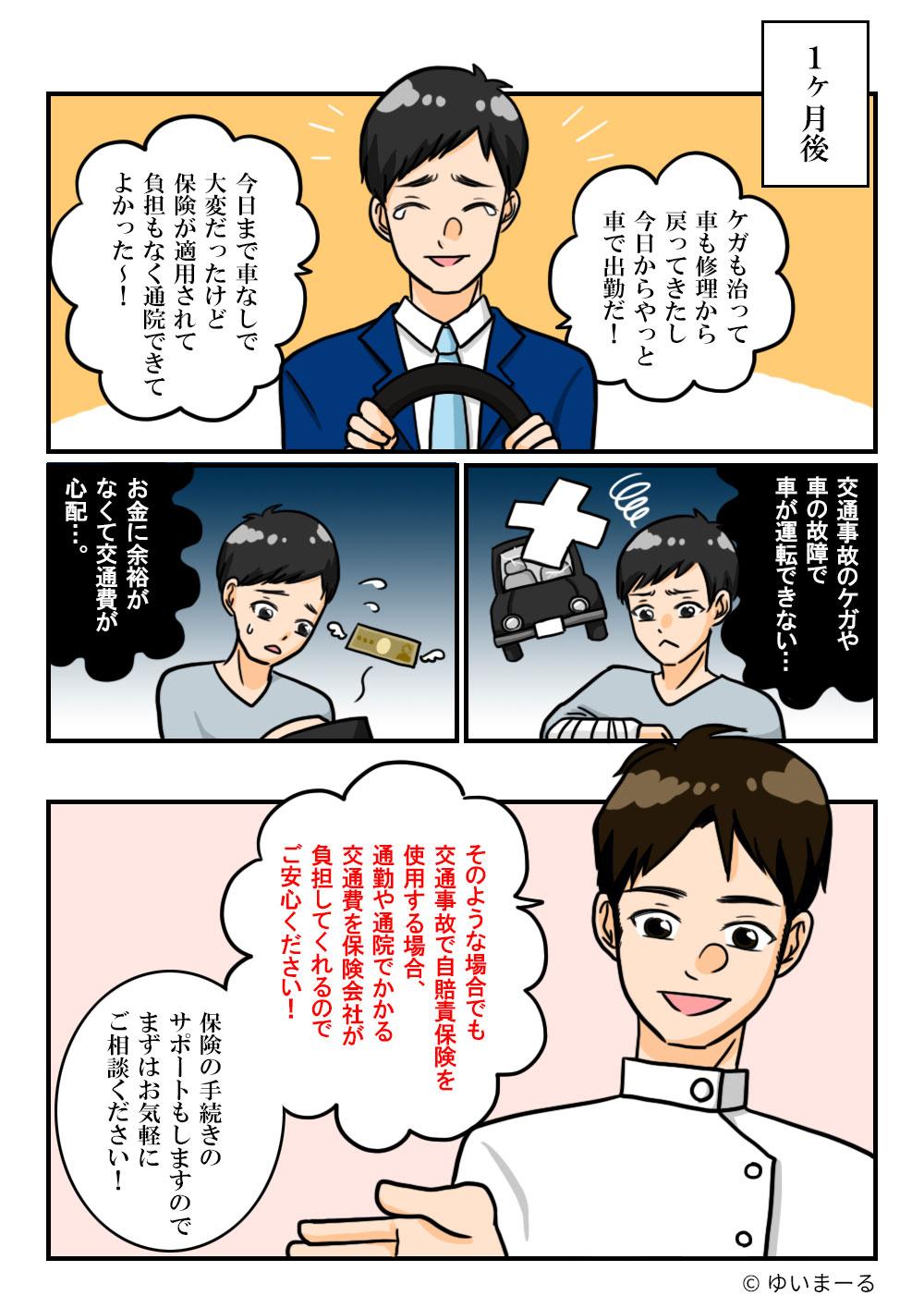 漫画5-5