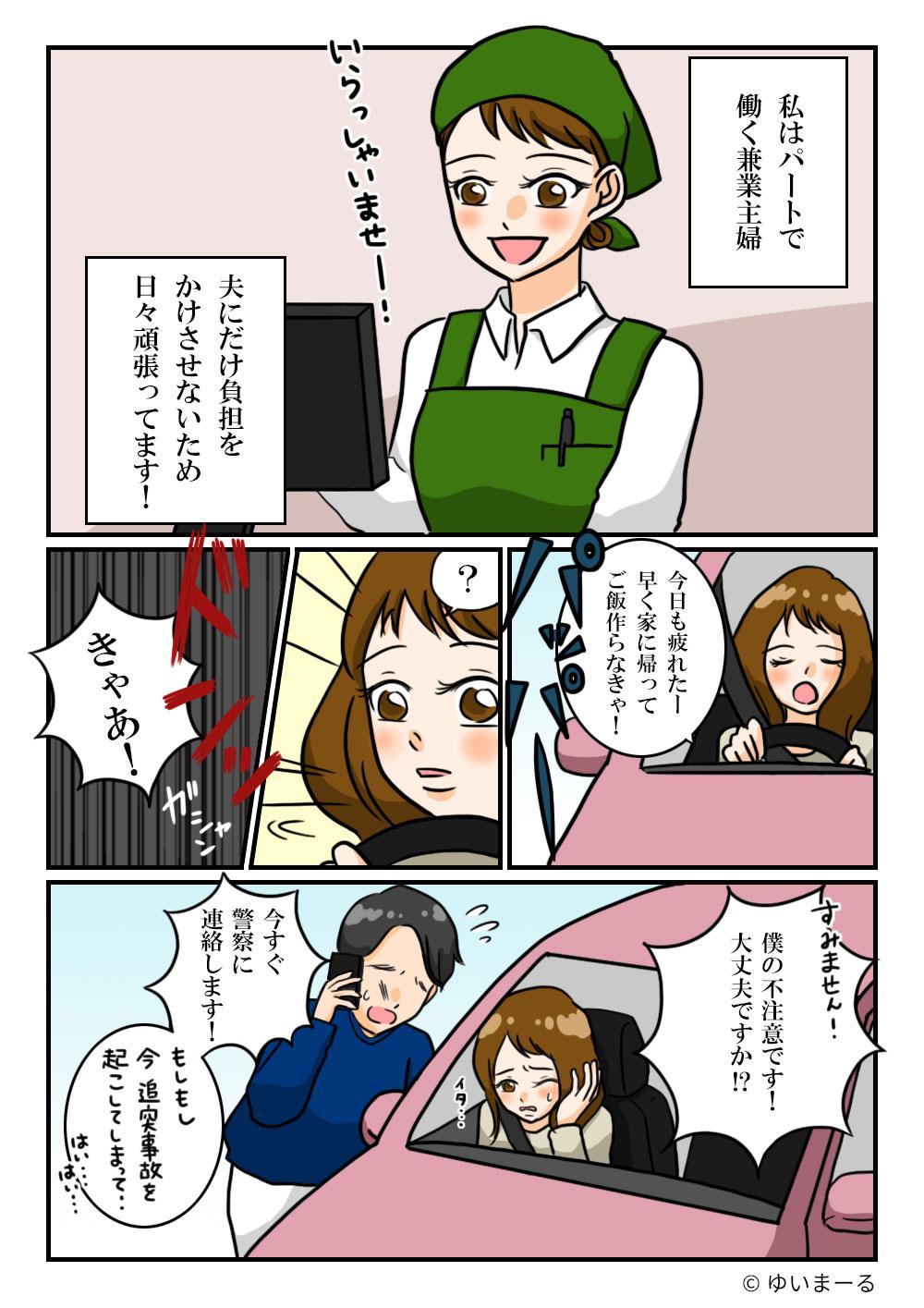 漫画6-1