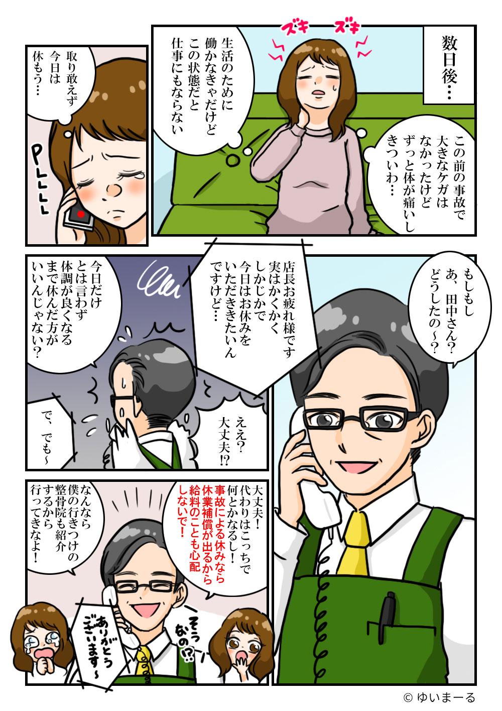 漫画6-2
