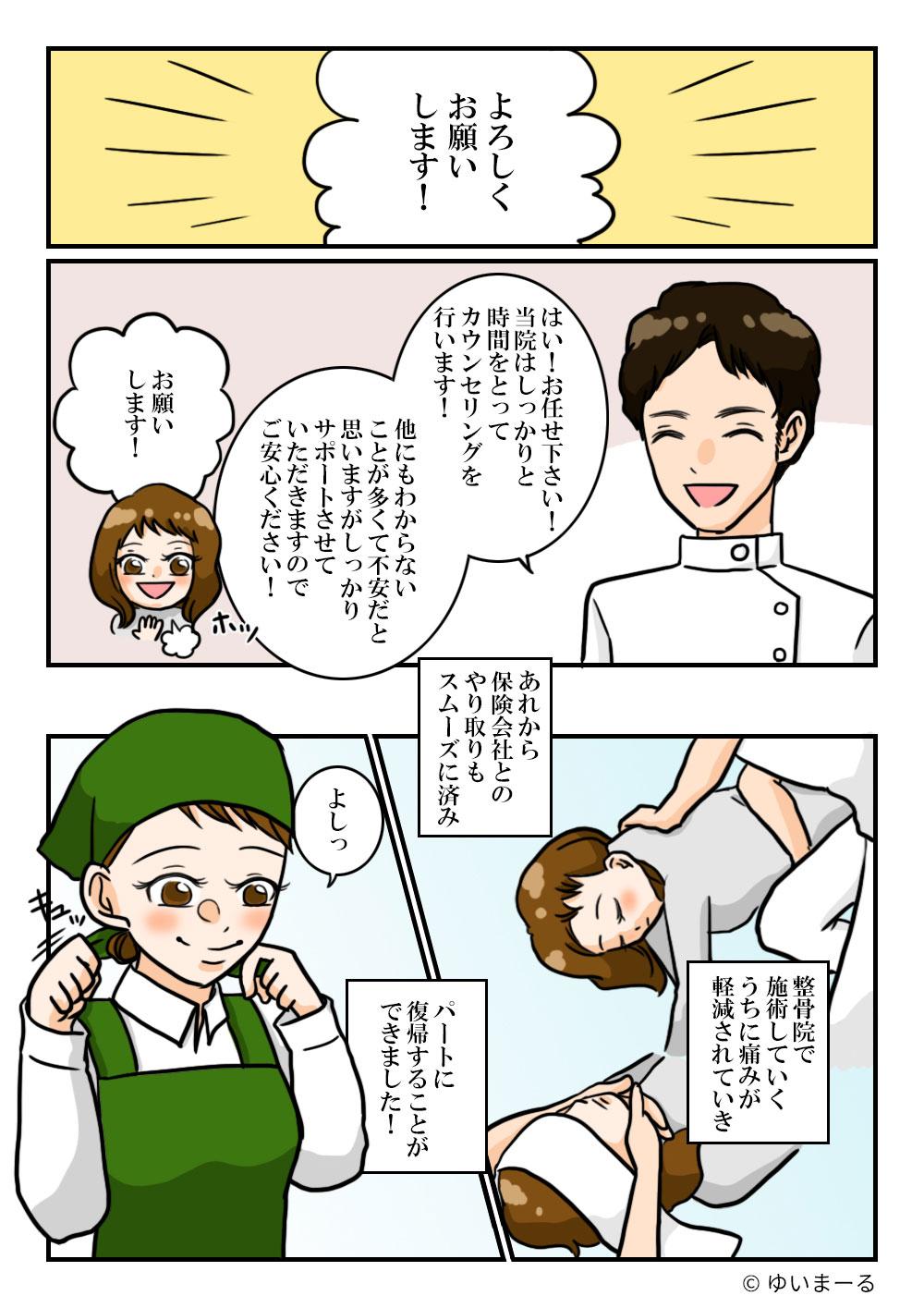 漫画6-4