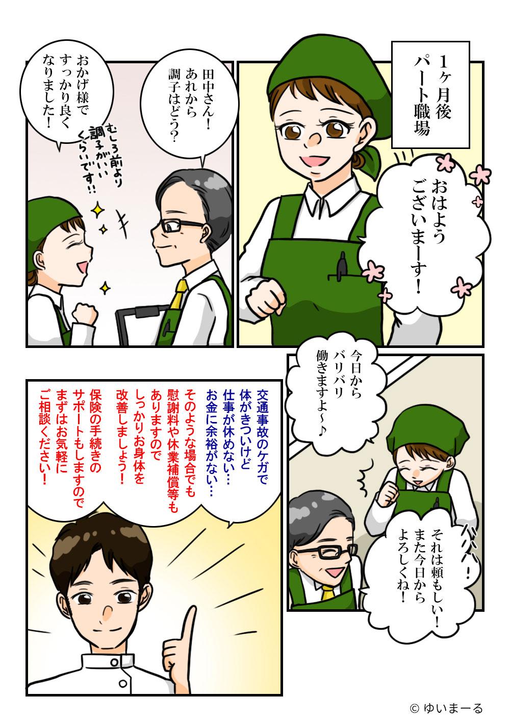 漫画6-5